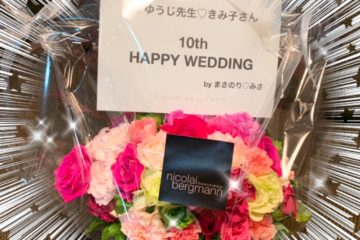 結婚記念日お祝い♡頂きました!