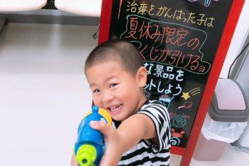 タカノ歯科の夏休みイベント☆