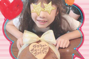 娘のお誕生日