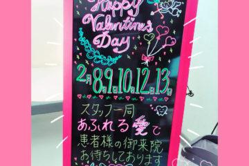 タカノ歯科のバレンタイン♡