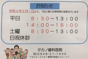 3月より診察時間変更のお知らせ